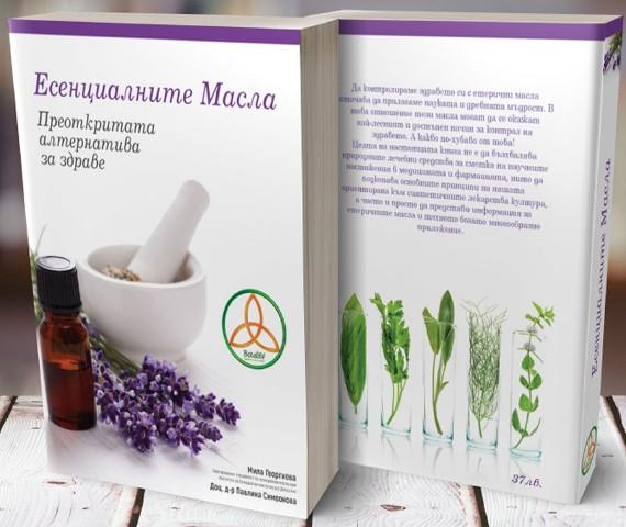 Система за лекуване на псориазис – Здрави хора!